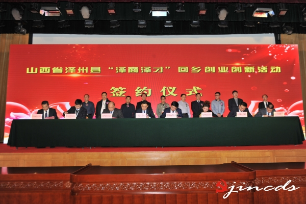 2017年12月16日上午,北京全国人大会议中心。泽州县与华为集团等16家企业签署了113.5亿元投资合作意向。张树红摄_conew1.jpg