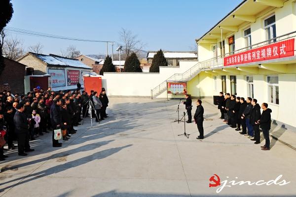 1月14日,在大南沟村举行揭幕仪式_conew1.jpg